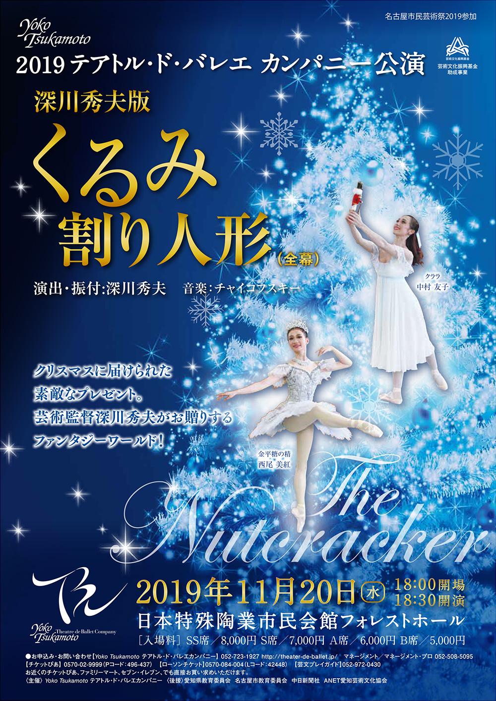 公演情報 - 最新の公演情報|テアトル・ド・バレエカンパニー&アカデミーは名古屋のバレエスクール。名古屋市千種区・一宮にバレエ教室があり、初心者から楽しくレッスンできます。